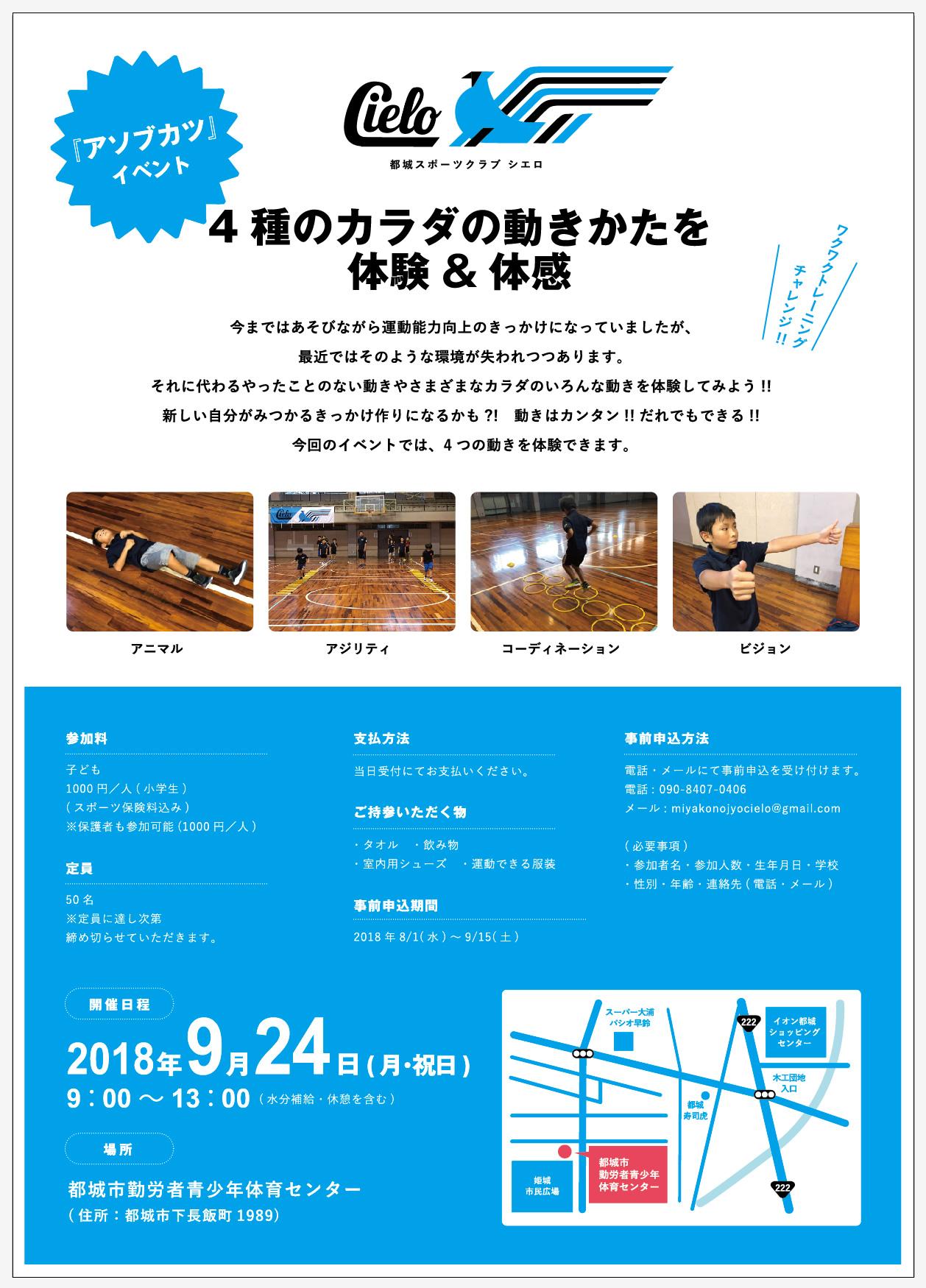 9月24日『アソブカツ』イベント開催‼