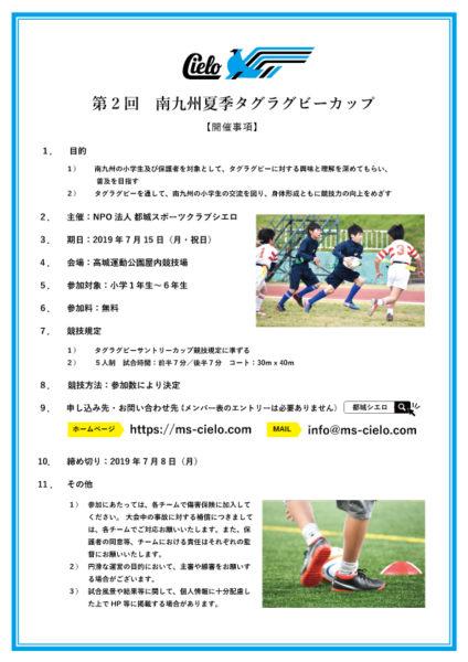 『第2回南九州夏季タグラグビーカップ』開催します!!