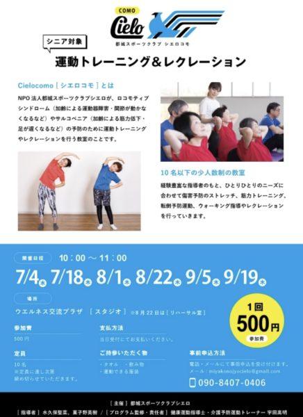『シエロコモ』シニア対象教室始まります!!