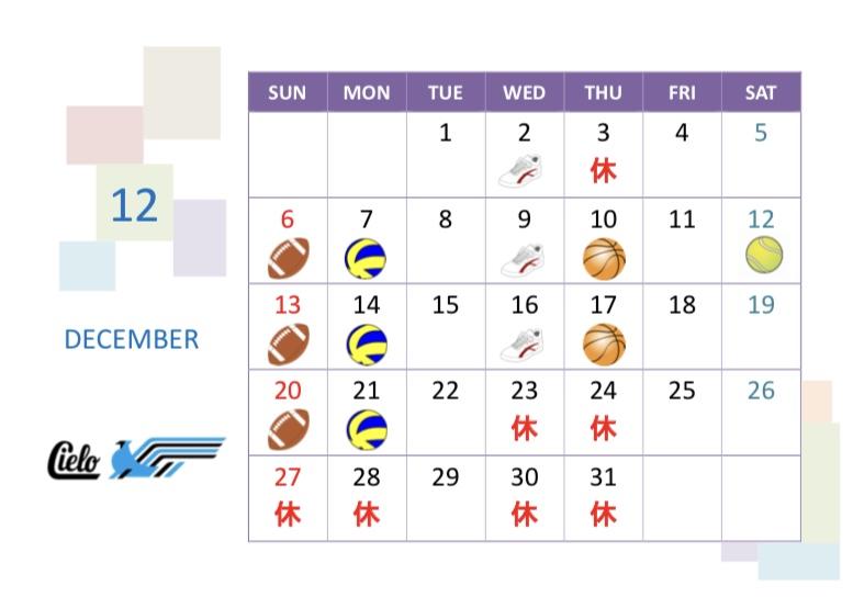 12月予定☆
