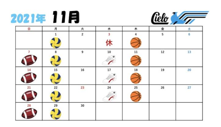 11月予定☆